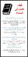 Premium-HowToGetToHeaven-Arabic-page-1