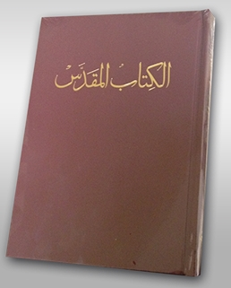 large-hardcover-Arabic-whole-Bible