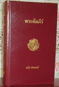 thai-kjv-cover